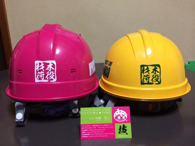 ヘルメットカッティング施工
