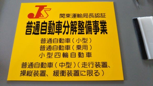 普通自動車分解整備事業認証看板