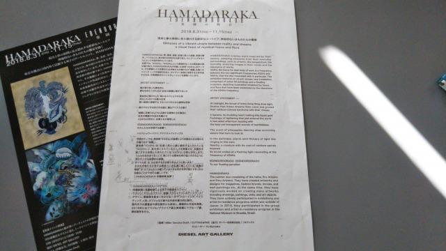 HAMADARAKA説明原稿